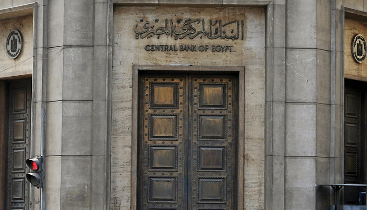 Egypt's central bank Egyptians central bank