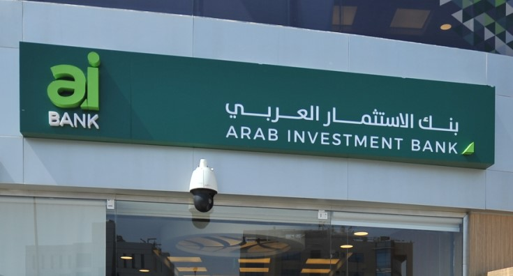 The Arab Investment Bank (aiBANK)