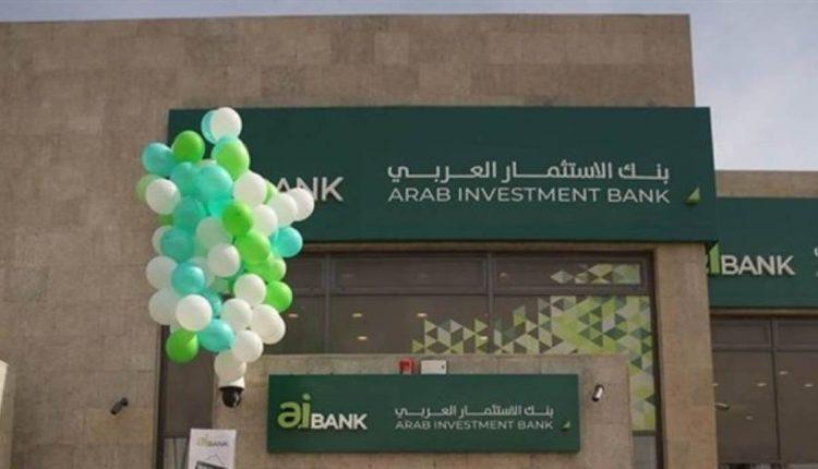 Arab Investment Bank