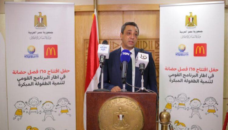 McDonald's Manfoods Egypt