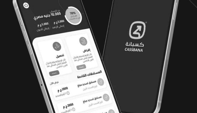 Cassbana app