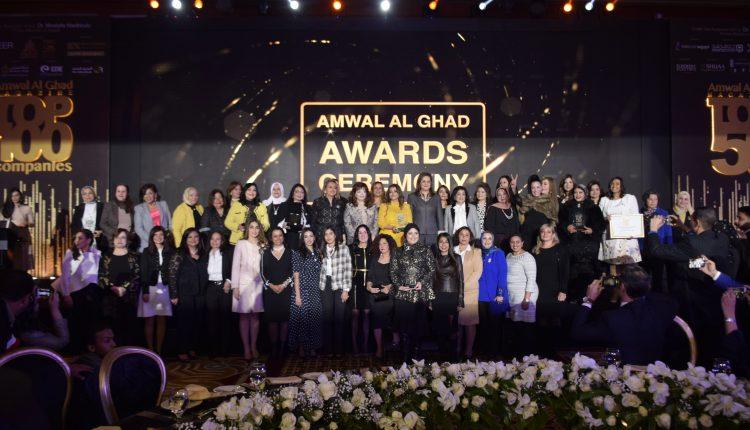 Amwal Al Ghad Award Ceremony