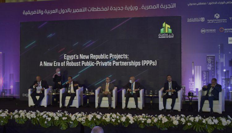 Builders of Egypt Forum