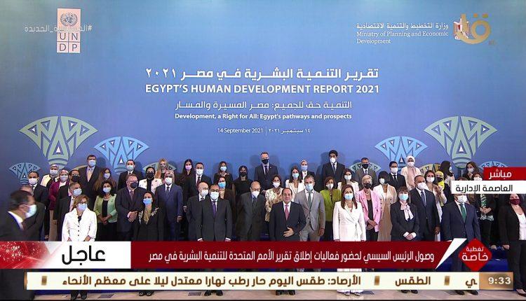 Egypt Human Development Report 2021